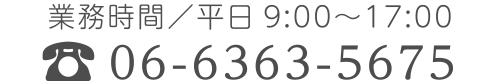 06-6363-5675 受付時間/平日9:00~18:00